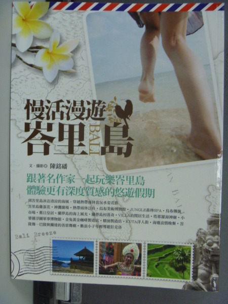 【書寶二手書T9╱旅遊_WFA】慢活漫遊峇里島原價_260_陳銘磻
