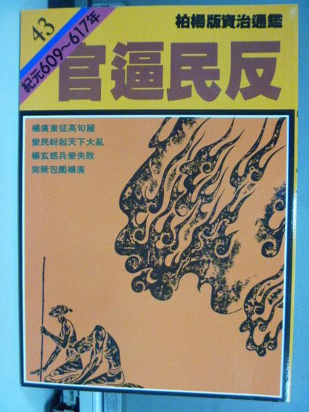 【書寶二手書T5╱歷史_GDR】柏楊版資治通鑑-43-官逼民反_柏楊,司馬光