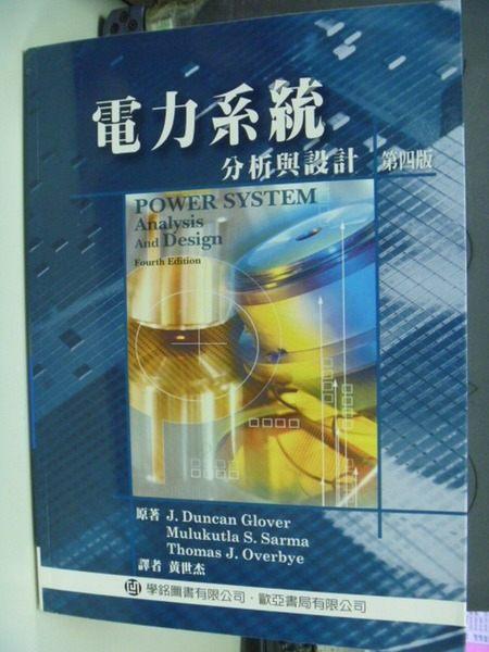 【書寶二手書T1╱大學理工醫_PEJ】電力系統-分析與設計 4/e_黃世杰