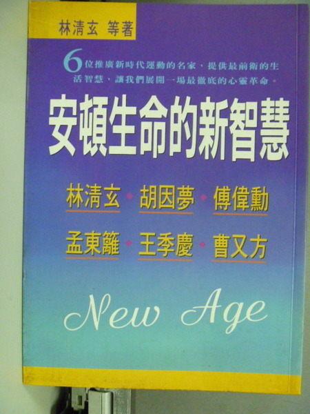 【書寶二手書T7╱短篇_LIZ】安頓生命的新智慧-新時代系列_林清玄