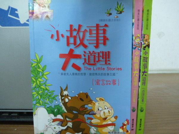 【書寶二手書T1╱兒童文學_KOK】小故事大道理_寓言故事等_三冊合售