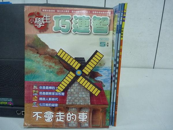 【書寶二手書T3╱少年童書_YEE】小學生巧連智_2008/1~9月間_不會走的車等_四冊合售