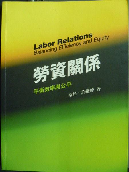 【書寶二手書T4╱大學商學_QDL】勞資關係:平衡效率與公平_許繼峰_原價550