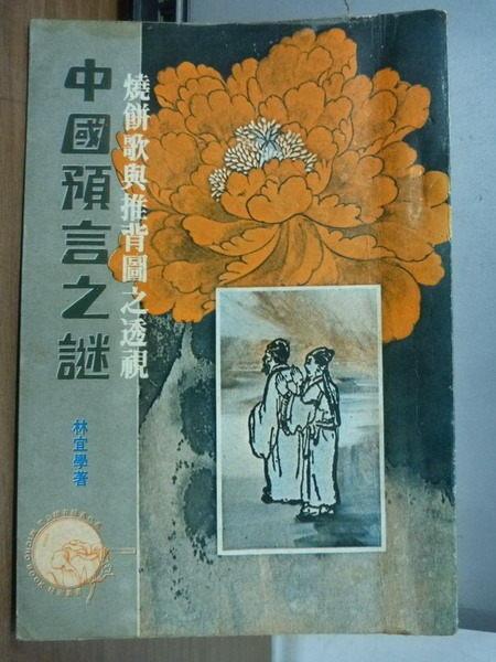 【書寶二手書T6╱命理_LRP】中國預言之謎_燒餅歌推背圖透視_林宜學_民64年