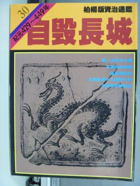 【書寶二手書T9╱歷史_GDR】柏楊版資治通鑑-30-自毀長城_柏楊,司馬光