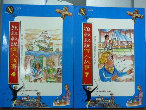 【書寶二手書T1╱兒童文學_KOK】孫叔叔說偉人故事_4.7集_兩冊合售