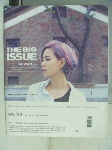【書寶二手書T3╱雜誌期刊_POC】The Big Ussue_2012/10月_植物方舟等