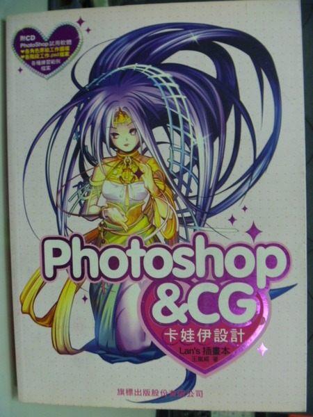 【書寶二手書T5/電腦_PEU】PhotoShop & CG 卡娃伊設計_原價620_王嵐威/著_無光碟
