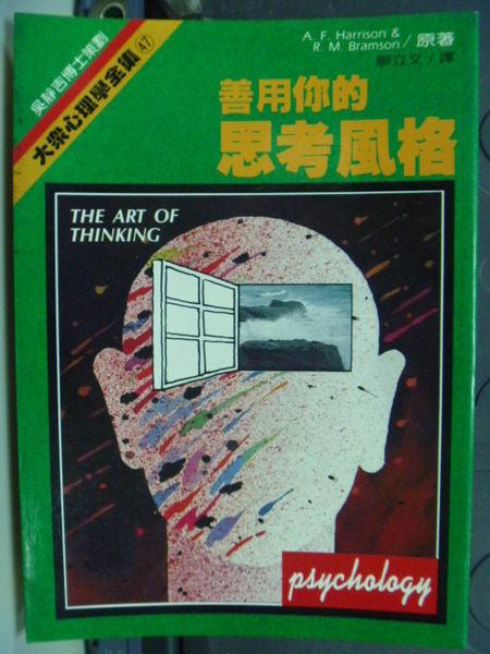 【書寶二手書T6╱心理_GPJ】善用你的思考風格_廖立文, A.F.H. / R.M.B._原價125