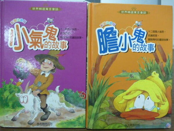 【書寶二手書T9╱少年童書_KOG】世界精選寓言童話_小氣鬼的故事等_兩冊合售