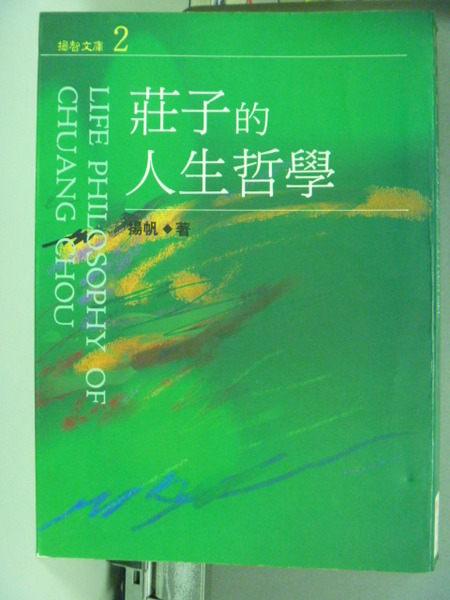 【書寶二手書T7╱哲學_GHM】莊子的人生哲學_揚帆