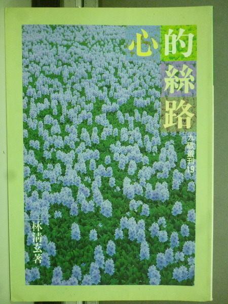 【書寶二手書T2╱短篇_GMO】心的絲路_林清玄