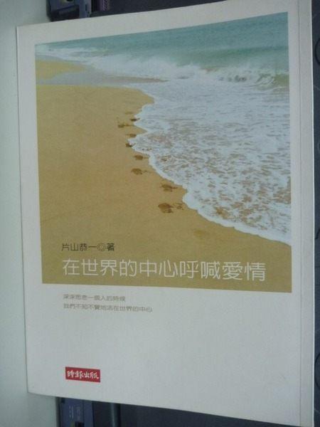 【書寶二手書T3╱一般小說_HAC】在世界的中心呼喊愛情_原價200_楊嵐, 片山恭一