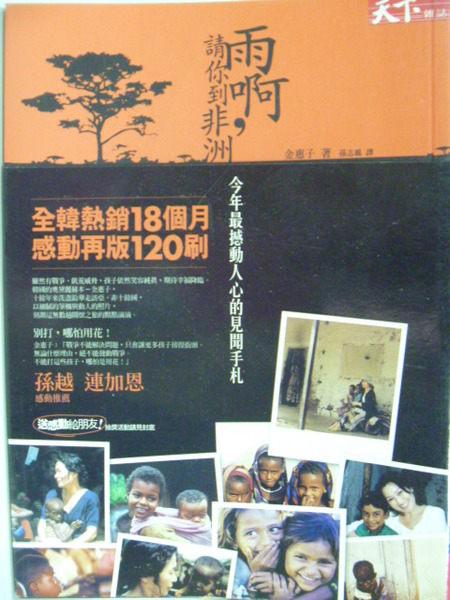 【書寶二手書T7╱勵志_GSR】雨啊,請你到非洲_金惠子