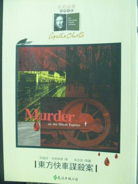 【書寶二手書T9╱一般小說_LFY】東方快車謀殺案_原價69_阿嘉莎•克莉絲蒂