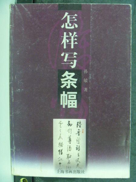 【書寶二手書T7╱藝術_GMW】怎樣寫條幅_簡體版_孫敏