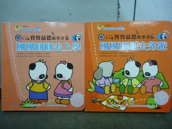 【書寶二手書T3╱少年童書_ILX】團團圓圓去上學 去郊遊_0~3歲寶寶品德故事書_2冊合售