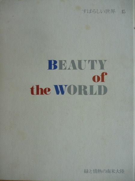 【書寶二手書T8/地理_YDT】世界15 南米大陸_日文精裝書_白色大本附殼_1979年