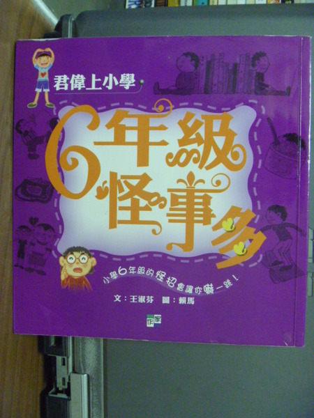 【書寶二手書T5╱兒童文學_JHF】六年級怪事多-君偉上小學_王淑芬_書側紫