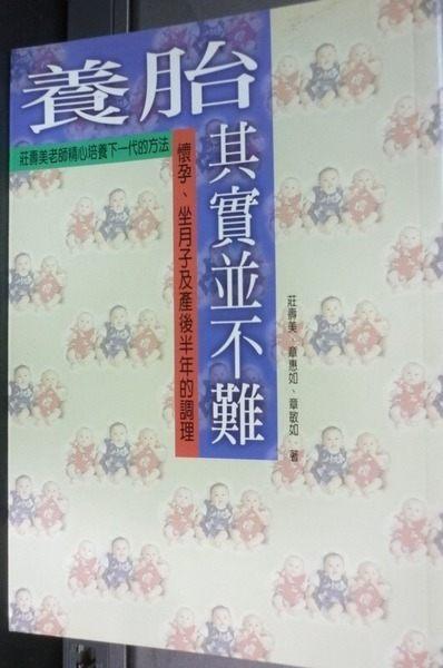 【書寶二手書S1╱保健_JDM】養胎其實並不難_莊壽美_原價250