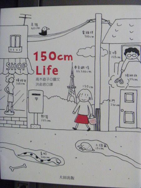 【書寶二手書T5╱繪本_LFY】150cm Life_高木直子