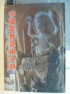 【書寶二手書T2/哲學_ZCG】中國宗教藝術大觀 5_原價700元