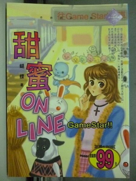 【書寶二手書S1╱一般小說_JIA】甜蜜OnLine:Game Start_蝴蝶