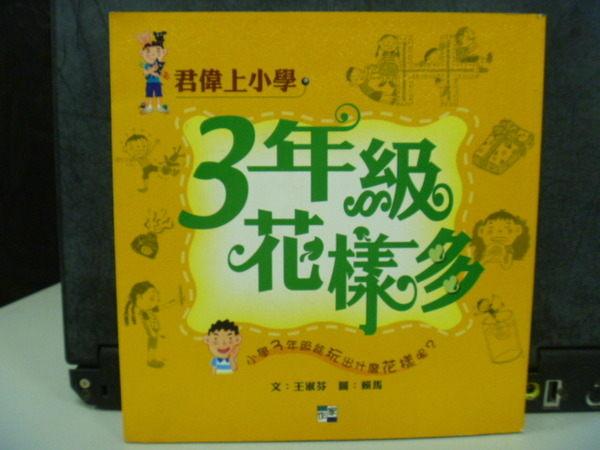 【書寶二手書T2╱兒童文學_GMI】三年級花樣多_王淑芬, 賴馬