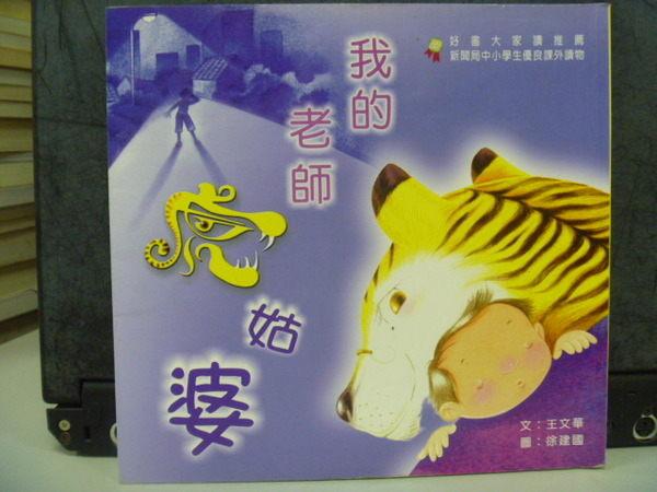 【書寶二手書T1╱兒童文學_GMS】我的老師虎姑婆_王文華