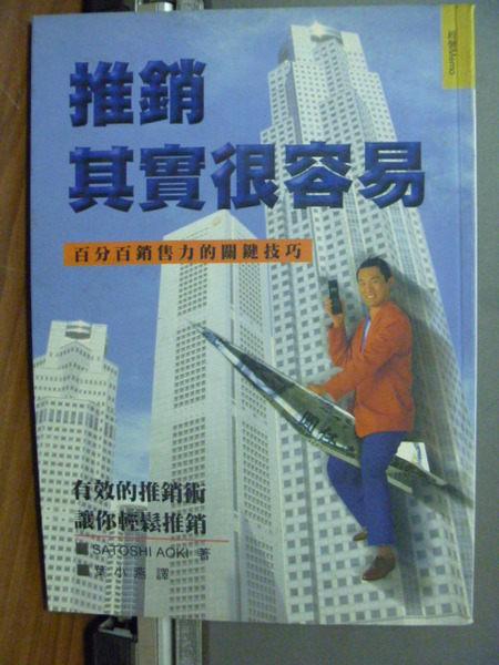 【書寶二手書T2╱行銷_JEH】推銷其實很容易:百分百銷售力的關鍵技巧_青木