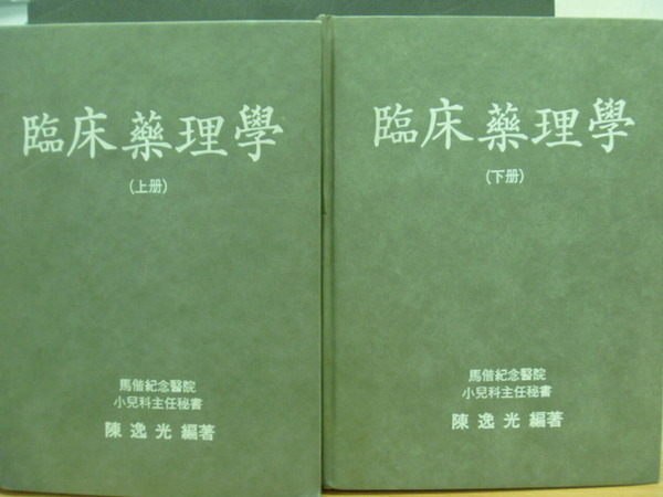 【書寶二手書T9/大學理工醫_YEJ】臨床藥理學_上下冊_陳逸光_1982年_2冊合售
