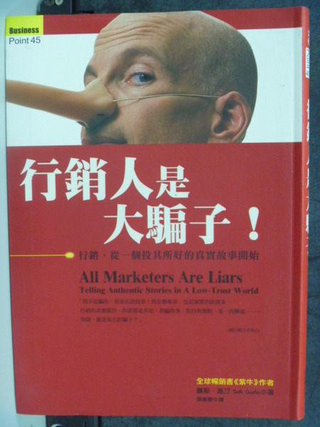 【書寶二手書T9╱行銷_GMX】行銷人是大騙子!_原價300_賽斯.高汀/著