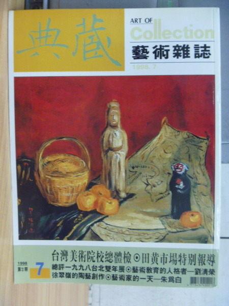 【書寶二手書T4╱雜誌期刊_ZCR】典藏藝術雜誌_1998.7_徐翠領陶藝創作 朱為白等