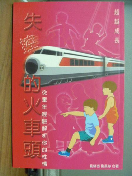 【書寶二手書T4╱心理_JIX】從童年經驗解析你的性情-失控的火車頭_劉修吉