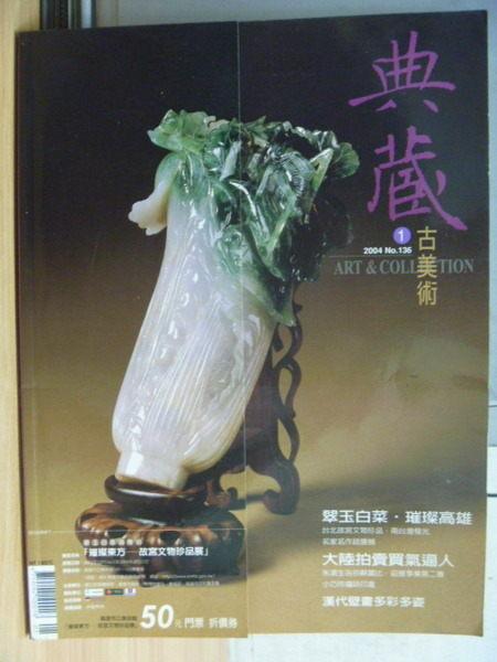 【書寶二手書T6╱雜誌期刊_ZCC】典藏古美術_2004.01_翠玉白菜_漢代壁畫等