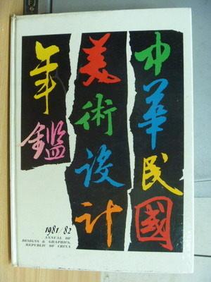 【書寶二手書T2/藝術_YIT】中華民國美術設計年鑑_1981~1982年_原價1600元