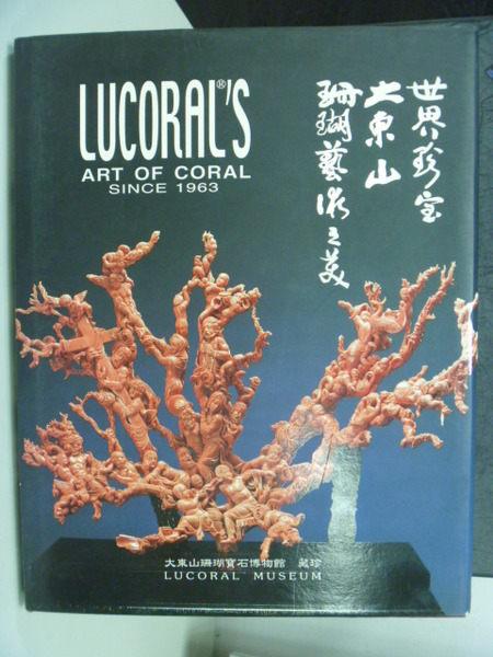 【書寶二手書T5/收藏_PMV】Jucorals Art Of Coral (中英對照)