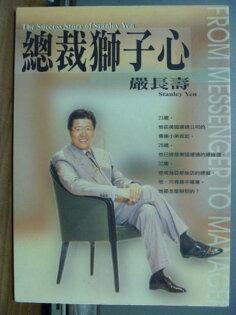 【書寶二手書T1╱財經企管_MEJ】總裁獅子心-嚴長壽的工作哲學_嚴長壽