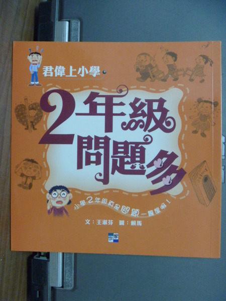 【書寶二手書T1╱兒童文學_MEL】二年級問題多-君偉上小學_王淑芬,賴馬