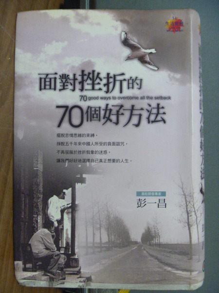 【書寶二手書T5╱勵志_JIC】面對挫折的70個好方法_原價220_彭一昌