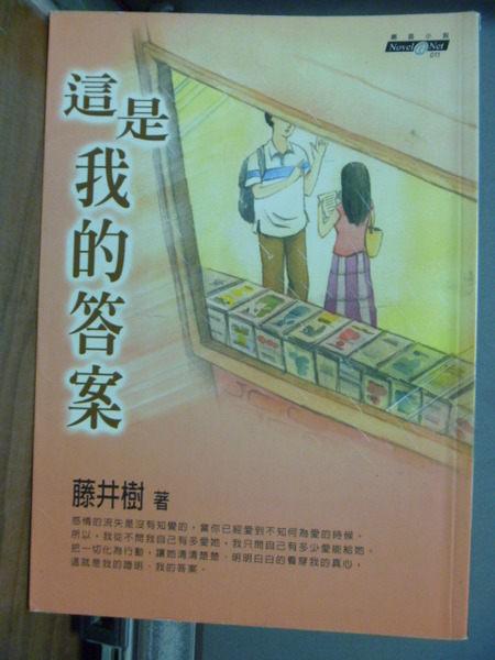 【書寶二手書T6╱一般小說_JPG】這是我的答案_原價180_藤井樹
