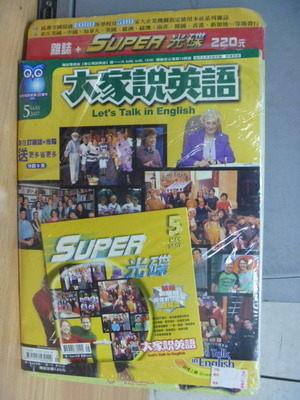 【書寶二手書T1╱雜誌期刊_PPX】大家說英語_空中英語教室45週年_附CD_2007/5