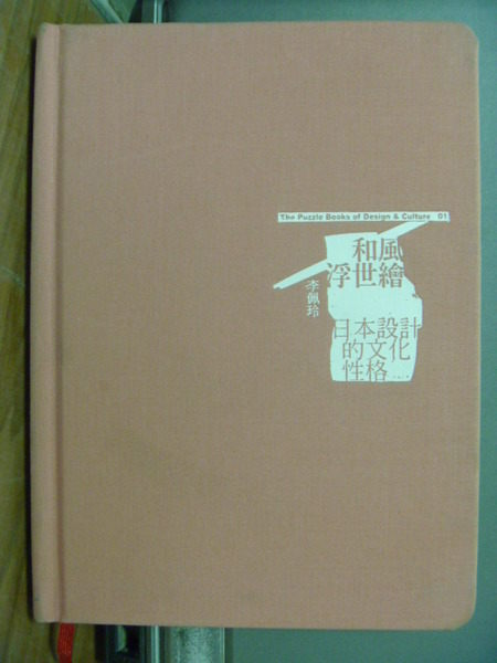 【書寶二手書T7╱設計_JMJ】和風浮世繪-日本設計的文化性格_李佩玲_附簽名