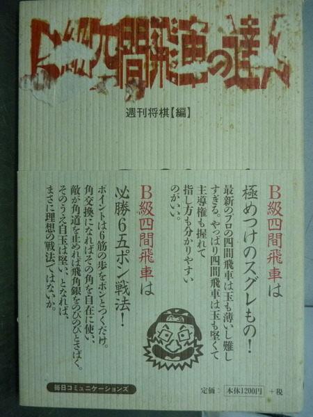 【書寶二手書T3╱嗜好_OOR】B級四間飛車的達人_日本將棋_原價1200日圓