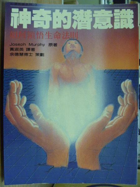【書寶二手書T6╱心靈成長_OMR】神奇的潛意識_如何領悟生命法則_Murphy