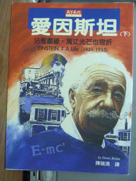 【書寶二手書T1╱傳記_JMW】愛因斯坦(下)沾惹塵緣萬丈光芒_原價380_布來恩