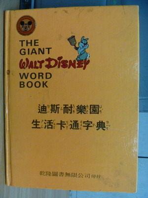 【書寶二手書T7╱少年童書_ZHV】Disney狄斯耐樂園生活卡通字典_原價400