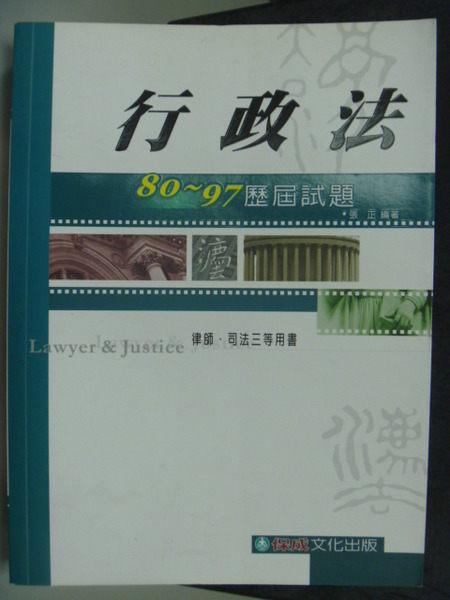【書寶二手書T3/進修考試_PFY】律師.司法三等特考-行政法 4/e