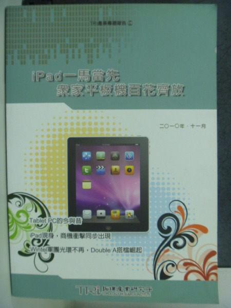 【書寶二手書T2/財經企管_PDT】iPad一馬當先,眾家平板機~