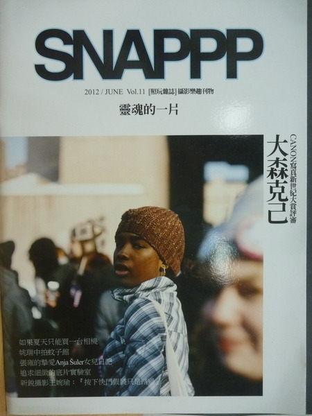 【書寶二手書T1╱雜誌期刊_POL】Snappp_靈魂的一片_大森克己等_2012/6